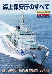 世界の艦船 増刊 第160集『海上保安庁のすべて』