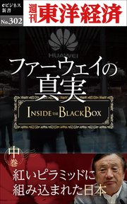 ファーウェイの真実(中巻) 紅いピラミッドに組み込まれた日本―週刊東洋経済eビジネス新書No.302