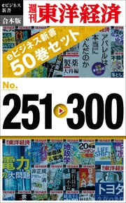 週刊東洋経済eビジネス新書 合本版 251-300