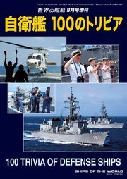 世界の艦船 増刊 第98集『自衛艦 100のトリビア』