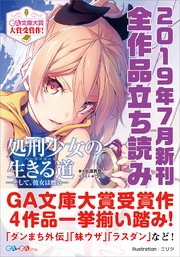 GA文庫&GAノベル2019年7月の新刊 全作品立読み(合本版)