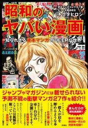 昭和のヤバい漫画 知られざる貸本マンガのDEEPな世界