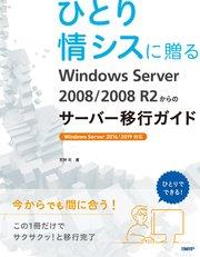 ひとり情シスに贈る Windows Server 2008/2008 R2からのサーバー移行ガイド