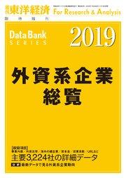 外資系企業総覧 2019年版