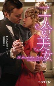 二人の美女【ハーレクイン・ヒストリカル・スペシャル版】