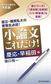 小論文これだけ!慶応・早稲田編
