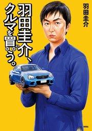 羽田圭介、クルマを買う