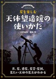 星を楽しむ 天体望遠鏡の使いかた:月、星、惑星、星雲・星団、見たい天体の見方がわかる