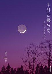 新版 月と暮らす。:月を知り、月のリズムで