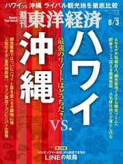 週刊東洋経済 2019年8月3日号