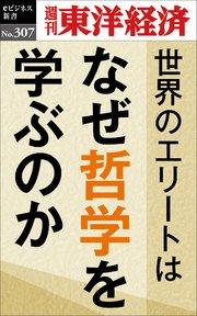 世界のエリートはなぜ哲学を学ぶのか―週刊東洋経済eビジネス新書No.307