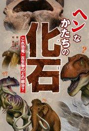 ヘンなかたちの化石 これ恐竜・古生物のどの部分?