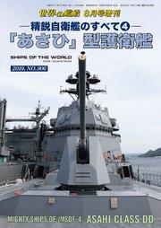 世界の艦船 増刊 第162集 精鋭自衛艦のすべて4 「あさひ」型護衛艦