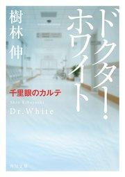 ドクター・ホワイト