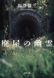 廃屋の幽霊<新装版>