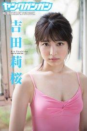 吉田莉桜「女子高生の目覚め」ヤングガンガンデジタル限定写真集