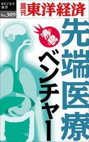 先端医療ベンチャー―週刊東洋経済eビジネス新書No.309