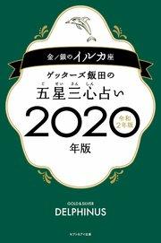 2020 しめじ 占い