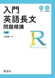 入門英語長文問題精講 3訂版(音声DL付)