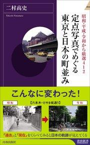 定点写真でめぐる東京と日本の町並み