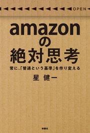amazonの絶対思考 常に、「普通という基準」を作り変える