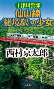 十津川警部 仙山線〈秘境駅〉の少女
