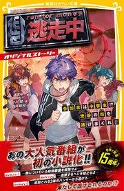 逃走中 オリジナルストーリー ―参加者は小学生!? 渋谷の街を逃げまくれ!―