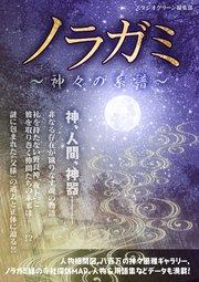 ノラガミ ~神々の系譜~