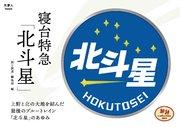 旅鉄Collection 003 寝台特急「北斗星」