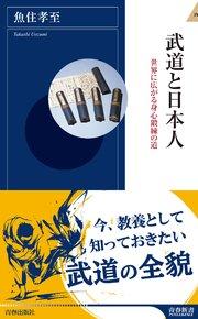 武道と日本人 世界に広がる身心鍛練の道