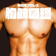 新日本プロレス胸筋図鑑