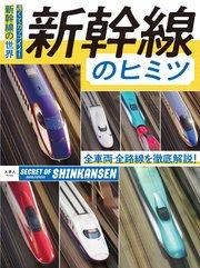 新幹線のヒミツ