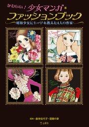 かわいい!少女マンガ・ファッションブック 昭和少女にモードを教えた4人の作家
