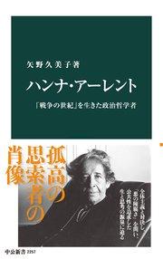 ハンナ・アーレント 「戦争の世紀」を生きた政治哲学者(最新刊 ...