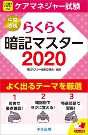 試験 2020 ケアマネ