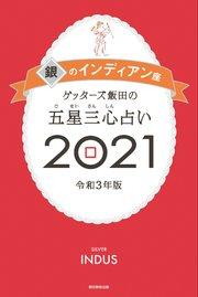 の 2021 金 イルカ