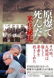 大統領 た 現職 訪れ として の は 初めて 歴代アメリカ大統領 在任中に1度は日本訪問 NHK