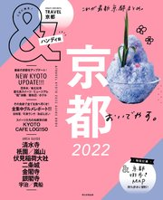 &TRAVEL 京都 2022(最新刊) |無料試し読みなら漫画(マンガ)・電子書籍のコミックシーモア