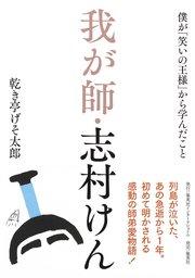 けん 予言 志村 田代まさしは許しても…志村けんさんが生涯唯一「破門」にした型破り芸人