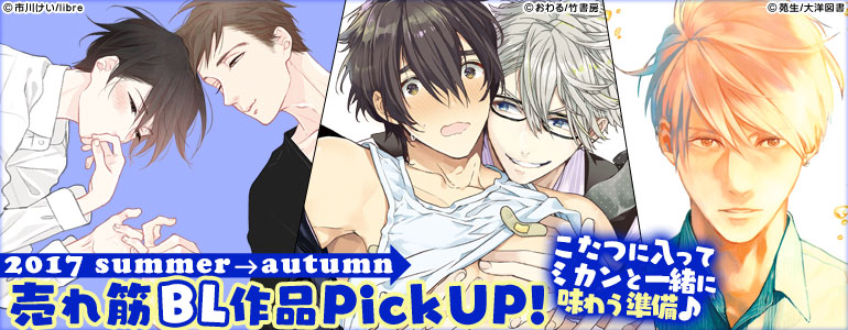 「2017 summer→autumn」売れ筋BL作品Pick UP!
