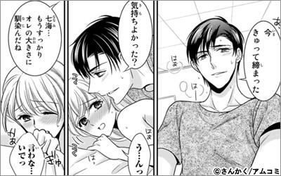 漫画 152 恋人 センチ キロ の 62