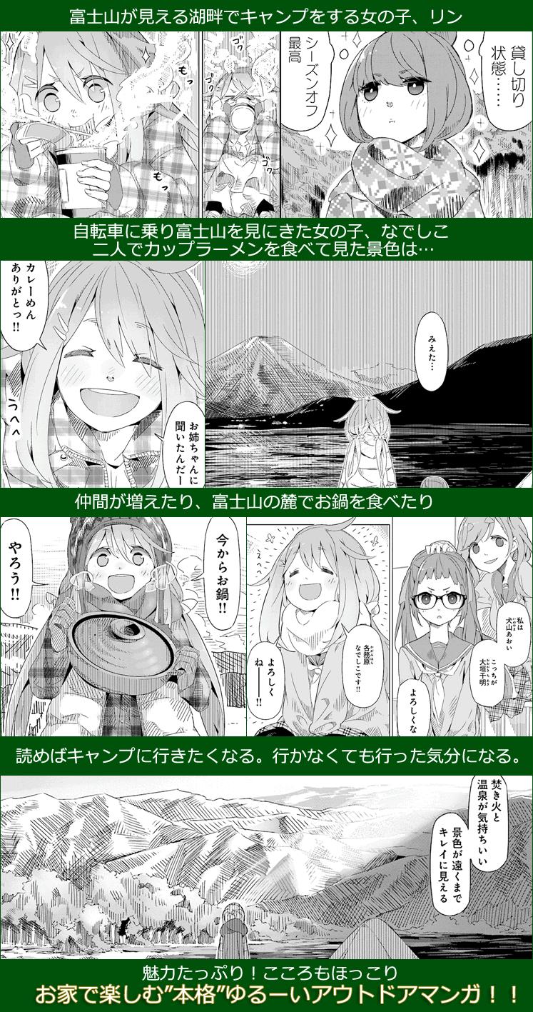 漫画 ゆる キャン