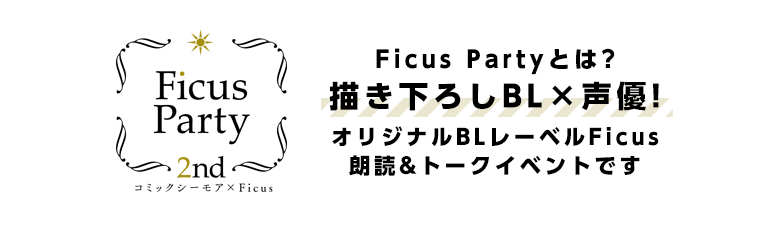 Ficus Partyとは?