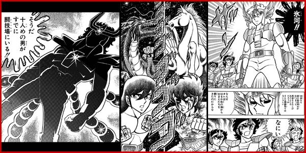 無料 聖闘士星矢 漫画
