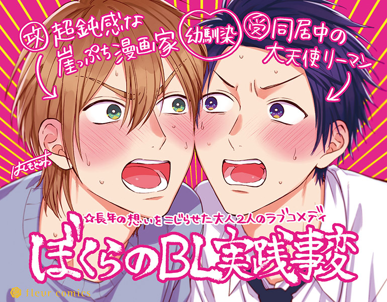 Bl コミック シーモア 無料 【コミックシーモア】漫画無料読み放題アプリ口コミ・評判