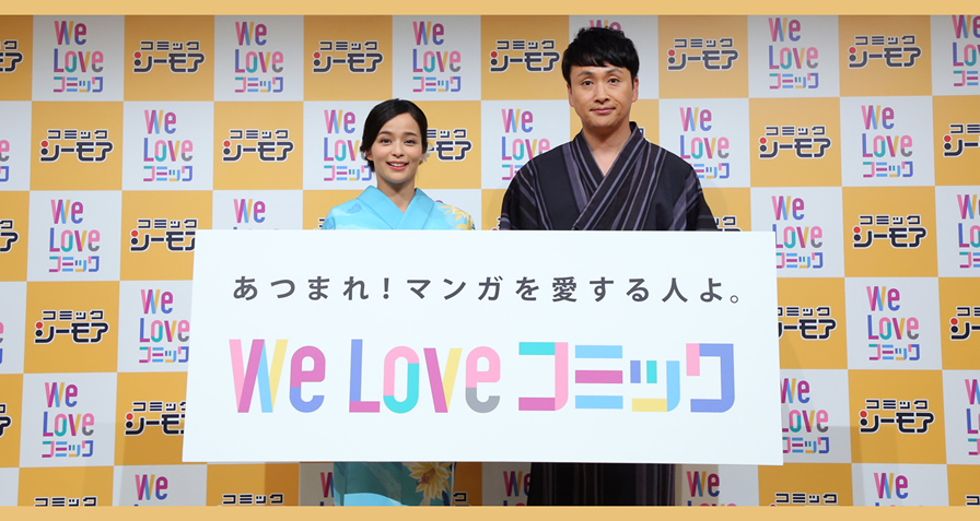 We Love コミック!