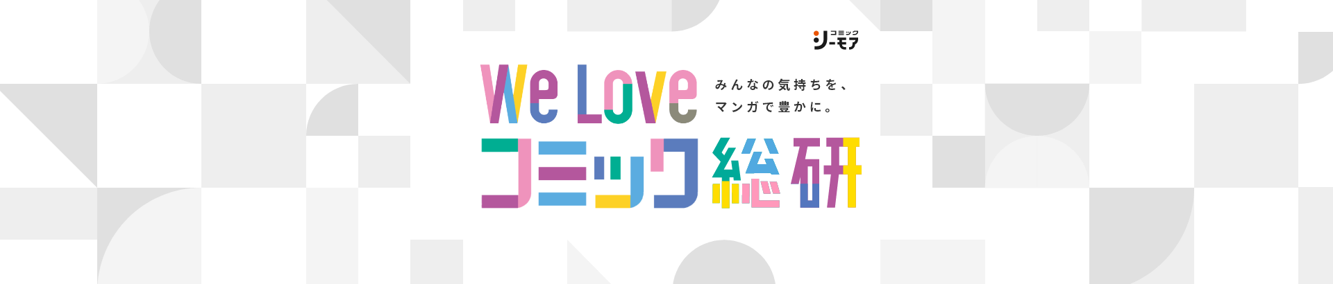 We Love コミック